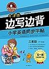 英王字帖:边写边背·小学英语同步字帖·3年级下.pdf