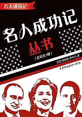 名人成功记丛书.pdf