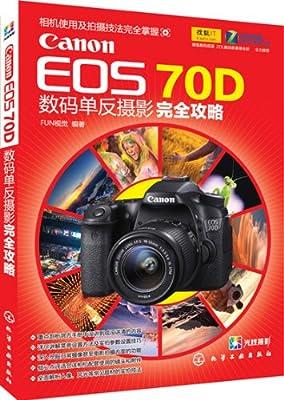 Canon EOS 70D数码单反摄影完全攻略.pdf