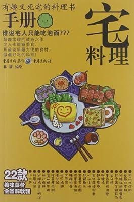 宅人料理手册.pdf