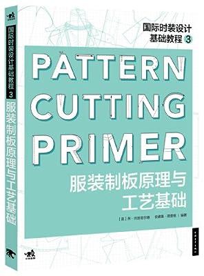 国际时装设计基础教程3:服装制版原理与工艺基础.pdf