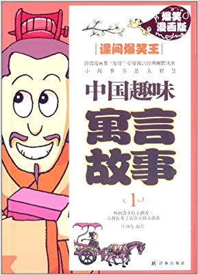 中国趣味寓言故事1:课间爆笑王.pdf