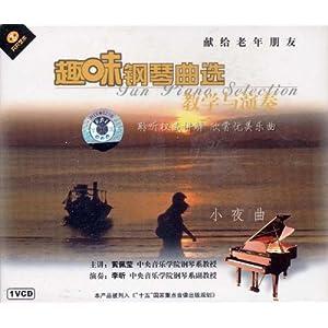 趣味钢琴曲选教学与演奏:欢乐颂(vcd献给老年朋友)