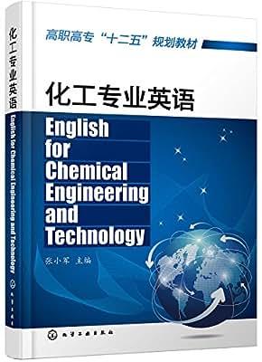 化工专业英语.pdf