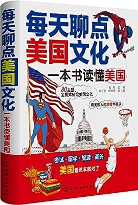 每天聊点美国文化:一本书读懂美国.pdf