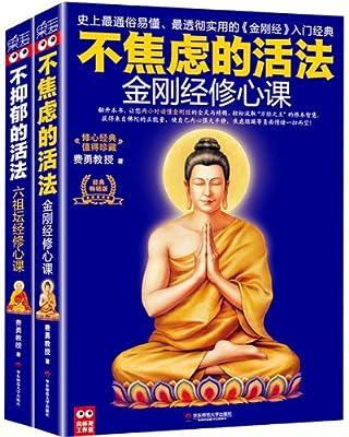 金刚经修心课.pdf