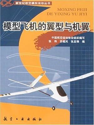 模型飞机的翼型与机翼.pdf