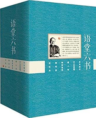 语堂六书.pdf