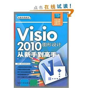 visio 2010图形设计从新手到高手(附dvd光盘1张)/杨