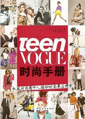 Teen Vogue时尚手册.pdf