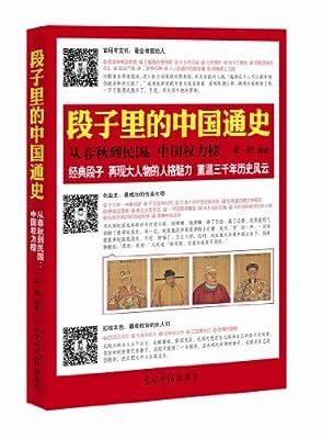 段子里的中国通史.pdf