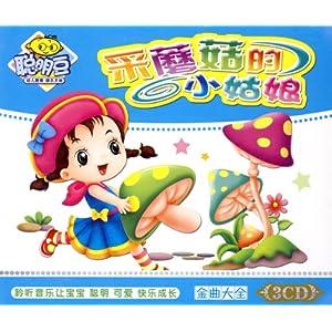 采蘑菇的小姑娘(3cd)