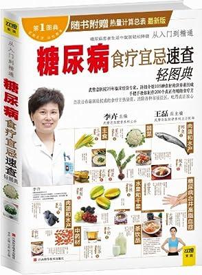 糖尿病食疗宜忌速查轻图典.pdf