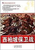 中华红色教育连环画:西柏坡保卫战