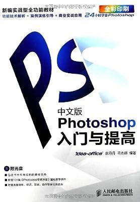 中文版Photoshop入门与提高.pdf