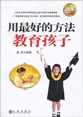 用最好的方法教育孩子.pdf