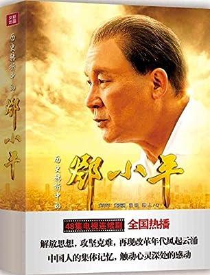 历史转折中的邓小平.pdf