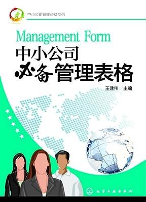 中小公司必备管理表格.pdf