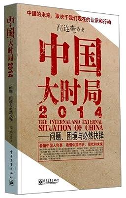 中国大时局2014:问题、困境与必然抉择.pdf