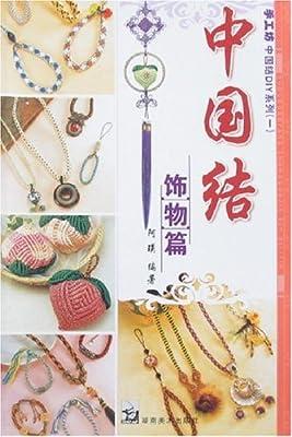 手工坊中国结DIY系列1:中国结饰物篇.pdf