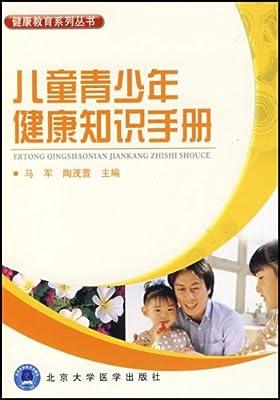 儿童青少年健康知识手册.pdf