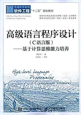 高级语言程序设计——基于计算思维能力培养.pdf