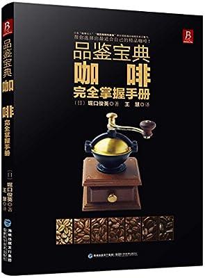 品鉴宝典:咖啡完全掌握手册.pdf