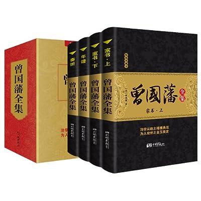 曾国藩全集.pdf
