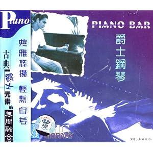 充满典雅悠扬轻松自若的古典爵士元素与钢琴之间无间
