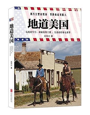 地道美国:玩枪的牛仔,神秘的摩门教,失落的印第安世界.pdf