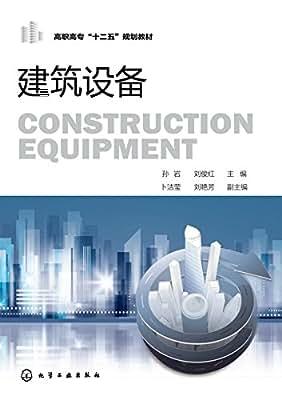 建筑设备.pdf