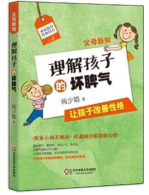 父母新知:理解孩子的坏脾气.pdf