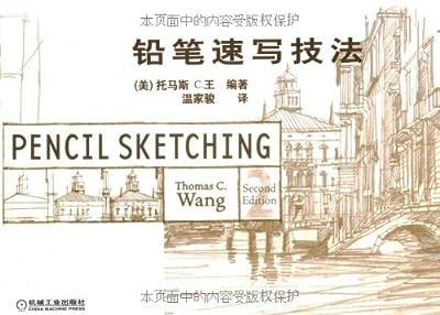 铅笔速写技法.pdf