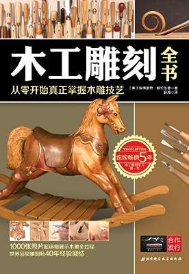 木工雕刻全书:从零开始真正掌握木雕技艺.pdf