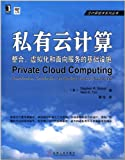 私有云计算:整合、虚拟化和面向服务的基础设施