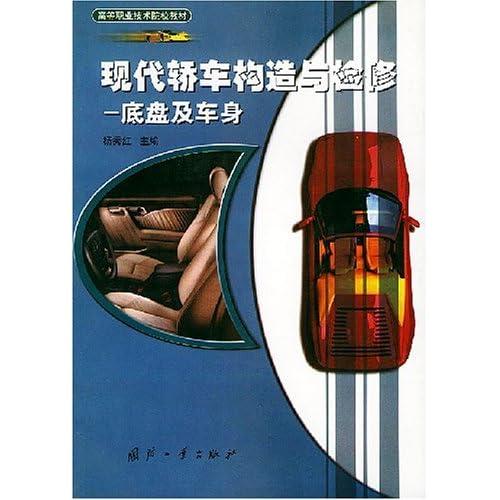 现代轿车构造与检修 底盘及车身高清图片