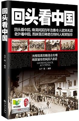 回头看中国.pdf