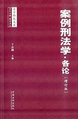 案例刑法学:各论.pdf