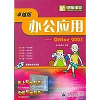 新电脑课堂:办公应用Office 2003