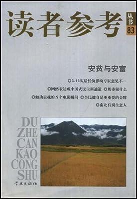 读者参考丛书83:安贫与安富.pdf