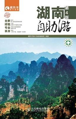 湖南自助游.pdf