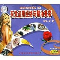 美容技术实用教材4:有效运用经络与精油美容