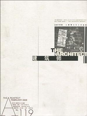 建筑师:总第119期.pdf
