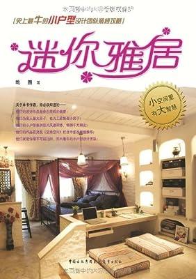 迷你雅居:史上最牛的小户型设计团队装修攻略.pdf