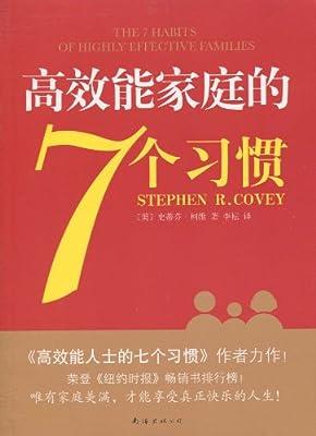 高效能家庭的7个习惯.pdf