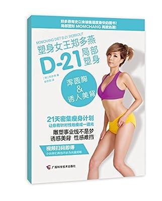 塑身女王郑多燕D-21局部塑身:浑圆胸&诱人美背.pdf