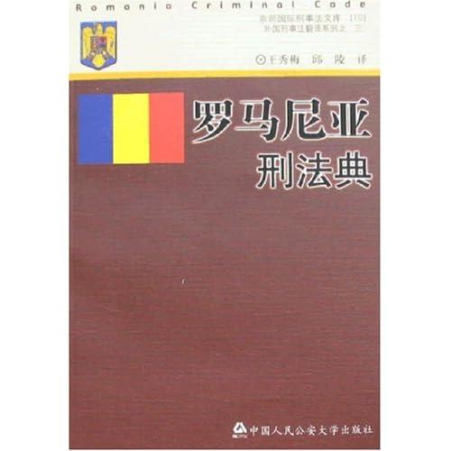 罗马尼亚刑法典