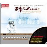 百年经典欧美怀旧2(2CD)