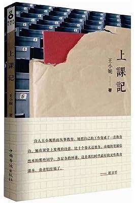 上课记.pdf