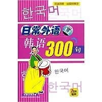 日常外语韩语300句